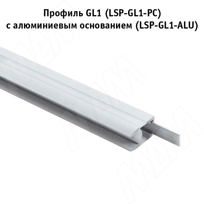 Профиль GL1 для торцевой подсветки стеклянной полки 4-8 мм, накладной, белый матовый, 23х12мм, L-2000 фото товара 2 - LSP-GL1-PC-2000-WT
