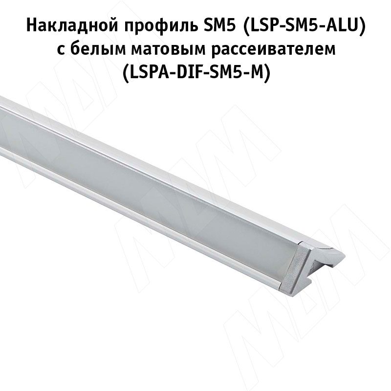 Профиль SM5, накладной, серебро, 23х11мм, L-3000 фото товара 2 - LSP-SM5-ALU-3000-AL