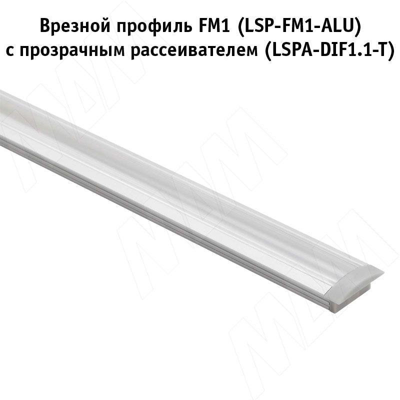 Профиль FM1, врезной, серебро, 20х7,5мм, L-2000 фото товара 3 - LSP-FM1-ALU-2000-AL
