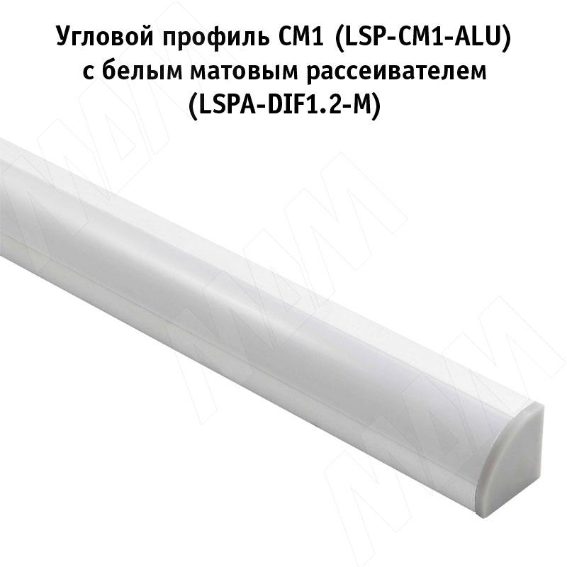 Рассеиватель белый матовый для профиля SM-x/FM-x/CM1/GL3.152, L-2000 фото товара 4 - LSPA-DIF1.2-M