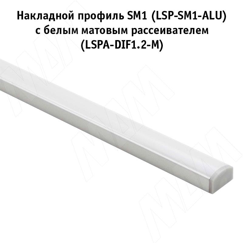 Рассеиватель белый матовый для профиля SM-x/FM-x/CM1/GL3.152, L-2000 фото товара 3 - LSPA-DIF1.2-M