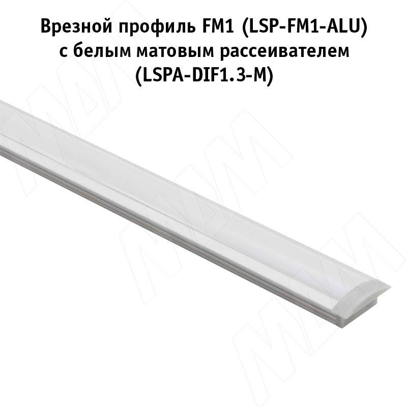 Профиль FM1, врезной, серебро, 20х7,5мм, L-2000 фото товара 2 - LSP-FM1-ALU-2000-AL